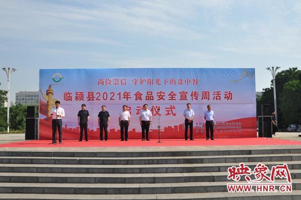 临颍县举办2021年食品安全宣传周启动仪式
