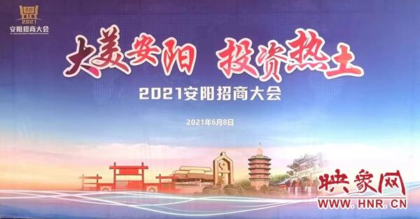 安阳招商大会现场签约项目65个 涵盖新能源汽车及零部件等重点产业领域