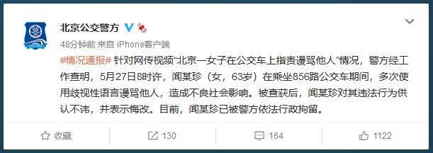 """北京""""正黄旗大妈""""嫌女乘客让座慢怒骂:瞧不起外地人"""