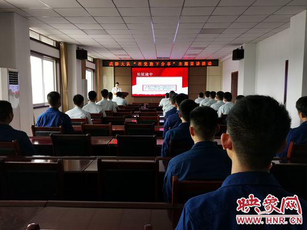 """武陟县消防大队为23名党员定制党史学习教育""""讲述计划"""""""