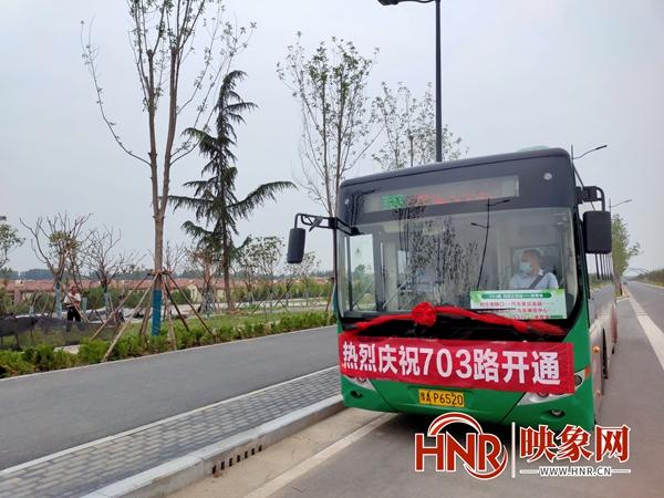 好消息!郑州沿黄最美公路开通4条公交线路