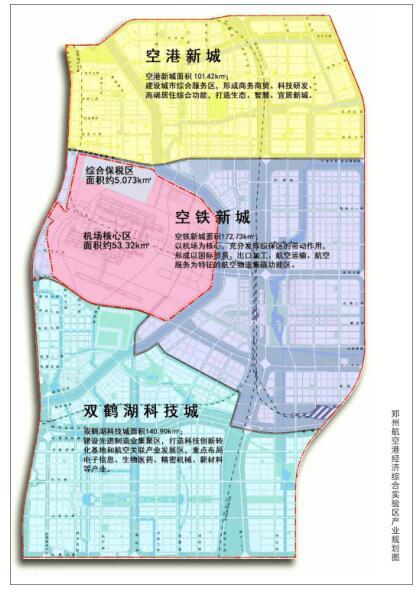 共未来!郑州航空港区将举行土地资源推介会 拟出让土地16宗