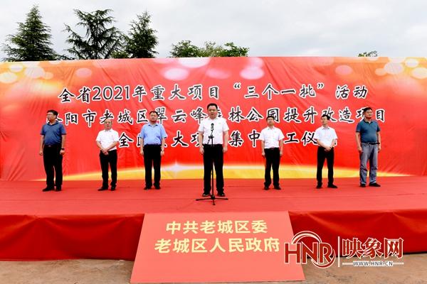 """""""十四五""""开好局 洛阳市老城区32个重大项目集中开工"""