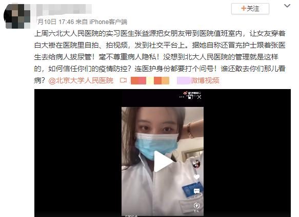 实习医生女友装护士拔病人尿管?当事人否认,北大人民医院:正在调查