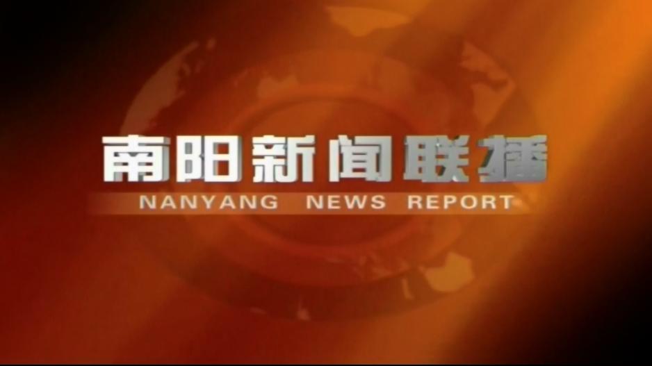 南阳新闻联播晚间版2021.7.12