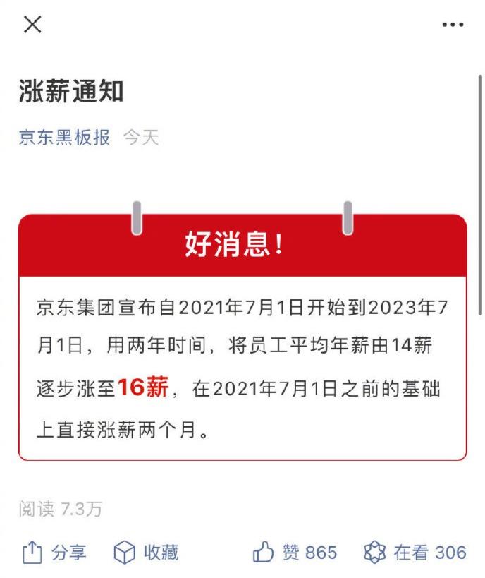 京东宣布全员涨薪两个月!2年内由14薪涨至16薪 网友:好羡慕