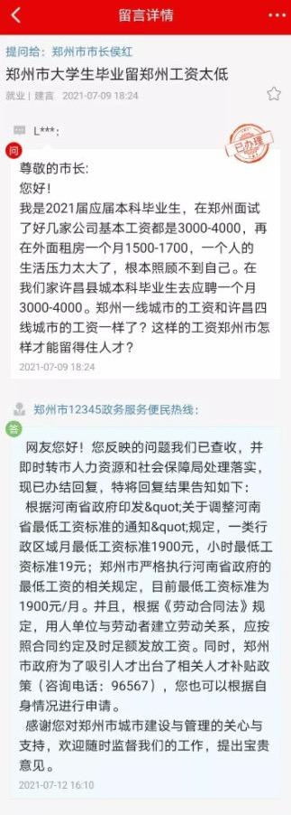 应届本科生反映郑州工资太低 回应:郑州严格执行最低工资规定
