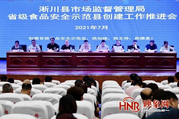 南阳:淅川县全力创建省级食品安全示范县