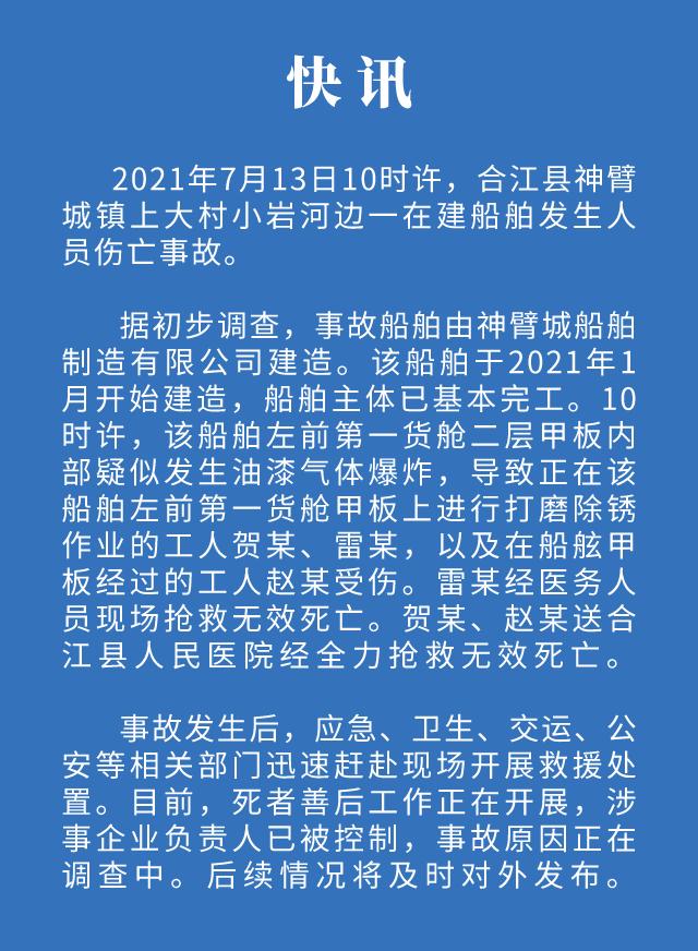 四川一在建船舶发生爆炸造成3人死亡 涉事企业负责人已被控制