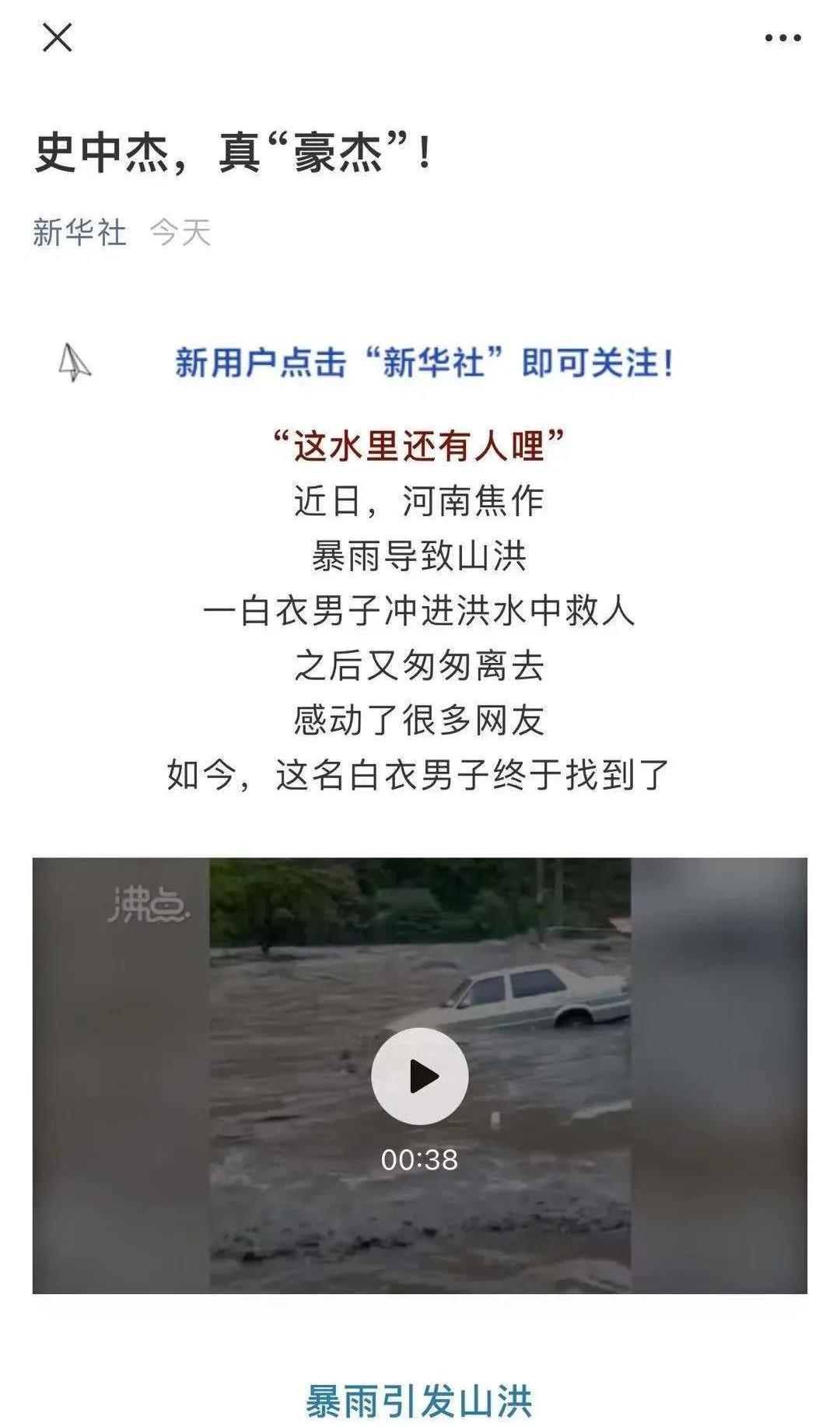 洪水中救人的白衣男子,找到了!沁阳史中杰:救人真值,不后悔