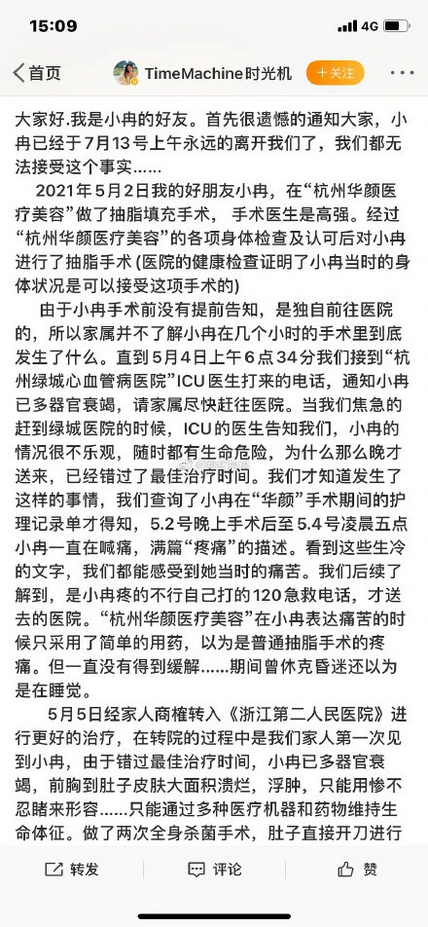 杭州一网红吸脂手术后全身多器官衰竭,2个月后抢救无效死亡