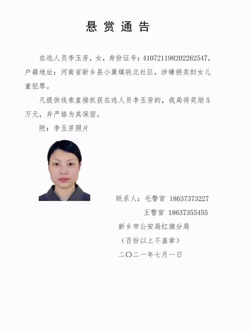 女子涉嫌拐卖妇女儿童 新乡警方悬赏5万征线索
