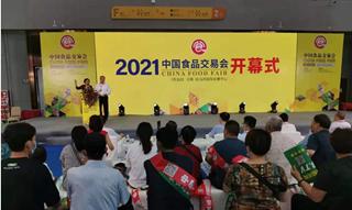第三届中国食品交易会于驻马店举行