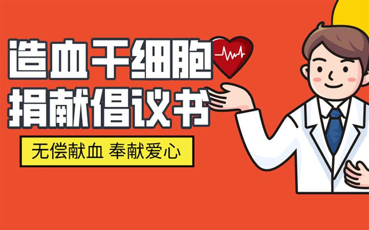 造血干细胞捐献倡议书