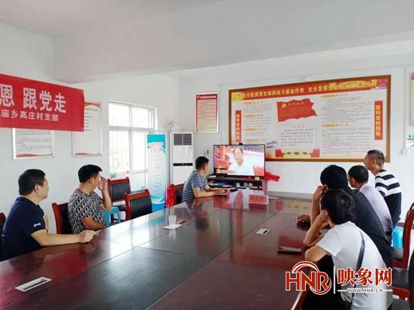 驻马店市胡庙乡组织观看新任乡村干部直播培训