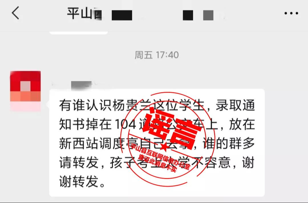 """别再转了 """"杨贵兰的录取通知书丢了""""的消息是假的"""