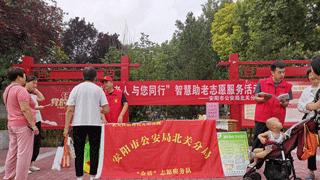 安阳市公安局北关分局开展智慧助老志愿活动