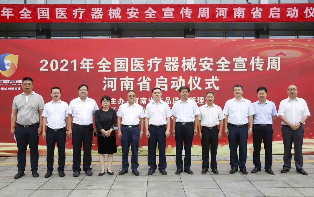 2021年全国医疗器械安全宣传周河南省启动仪式在郑州举行