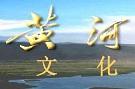 黄河文化的元典符号
