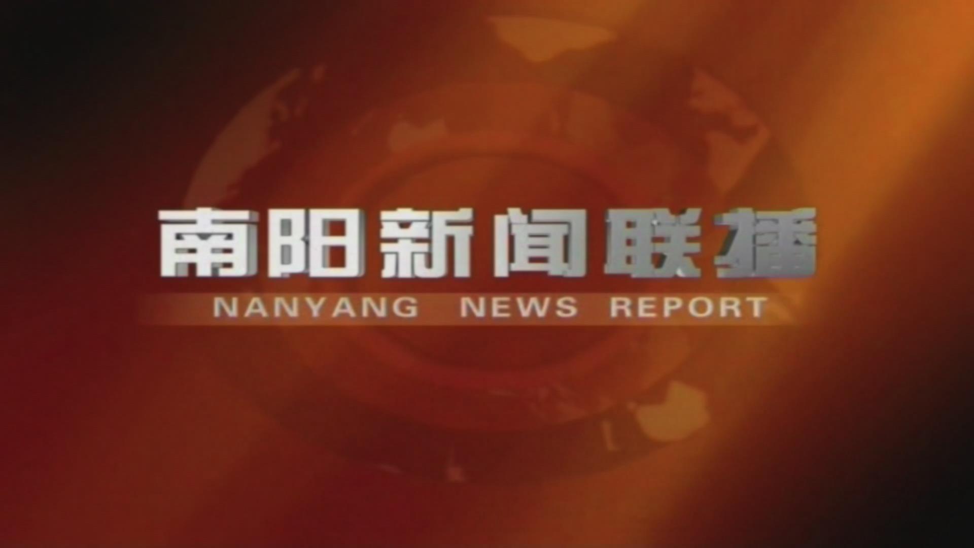 南阳新闻联播晚间版2021.7.19