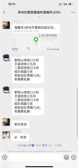 """暖!郑州市民自发组织""""爱心小屋"""" 帮回家困难的陌生人寻找""""避难所"""""""