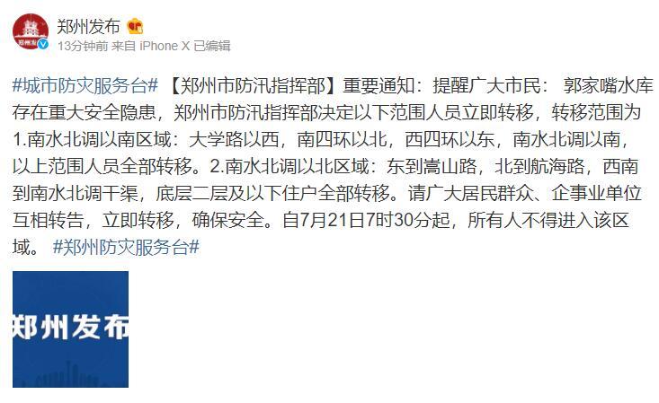 郭家嘴水库存在重大安全隐患 郑州这些范围人员立即转移