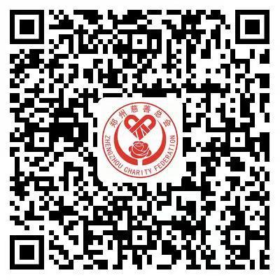 郑州慈善总会公布接收社会抗洪救灾捐赠公告