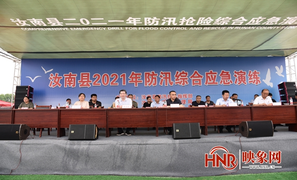 汝南县举办2021年防汛综合应急演练