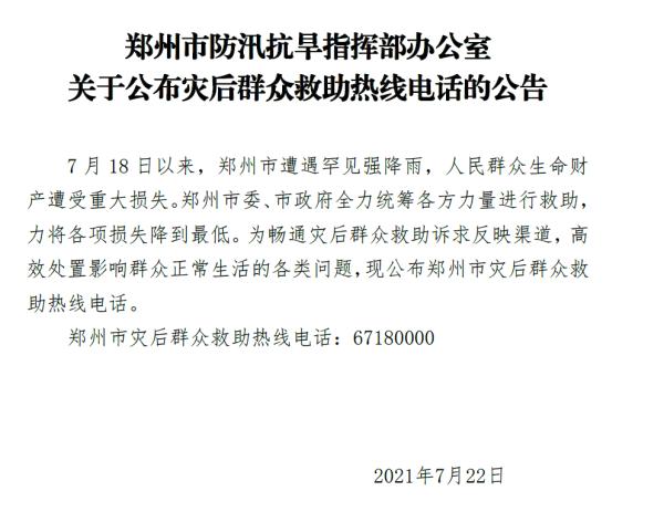 看过来!郑州市灾后群众救助热线电话公布