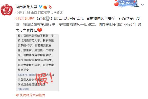 河南师范大学有9152名师生被困?假的!