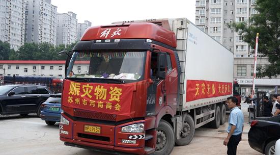苏州河南商会向郑州医疗机构捐赠50万元防汛物资