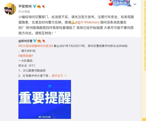 郑州陇海路西四环高架柱基塌陷?官方:此消息不实