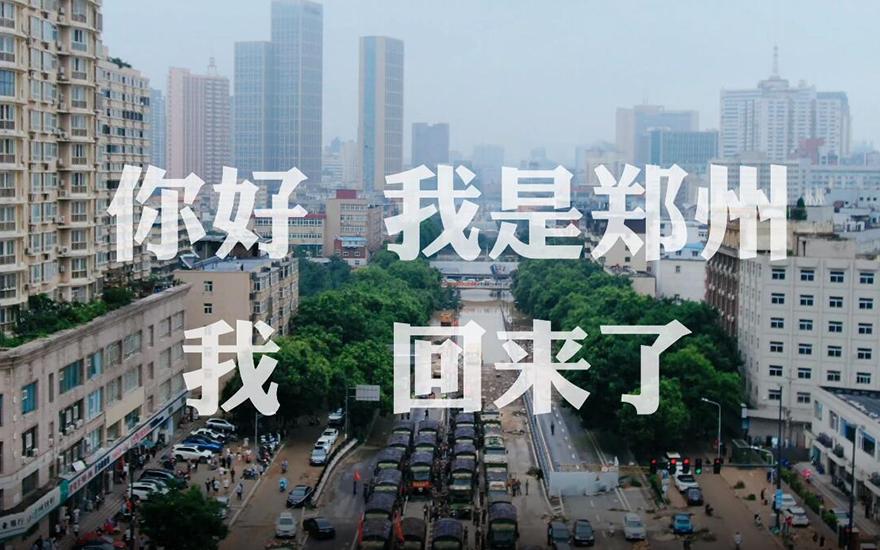 我是郑州,我回来了!
