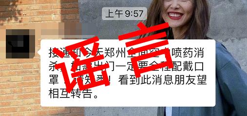 网传郑州空中喷洒消杀药物?郑州市卫生健康委:假消息