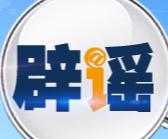 网传郑州双桥办事处一燃气公司有泄漏风险 高新区防汛抗旱指挥部回应