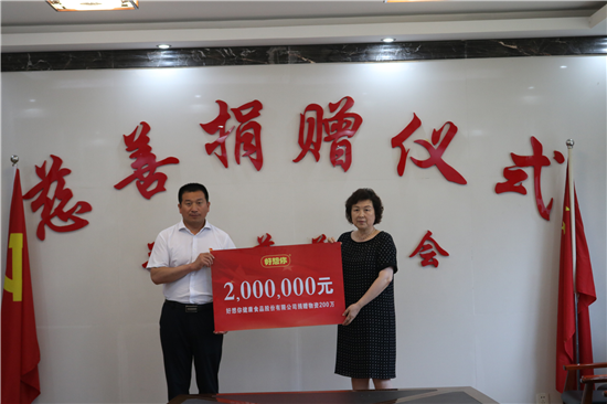 好想你健康食品股份有限公司向郑州慈善总会捐赠救灾物资