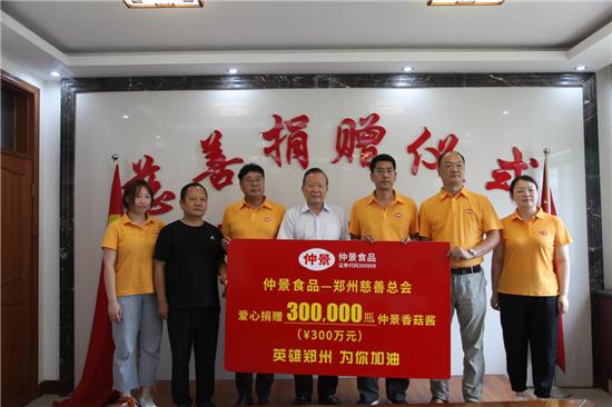 仲景食品捐赠价值300万元香菇酱驰援河南抗洪救灾