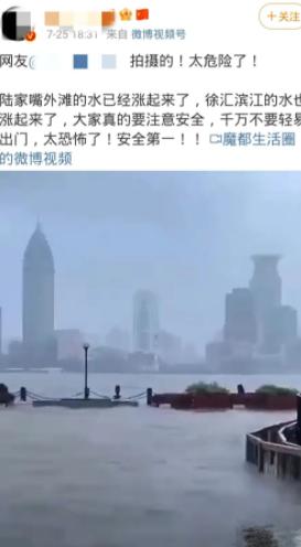 """网传上海""""陆家嘴滨江亲水平台被淹""""?莫慌,真相来了!"""