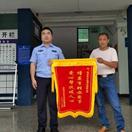 淮滨警方及时找回村民丢失小黄牛