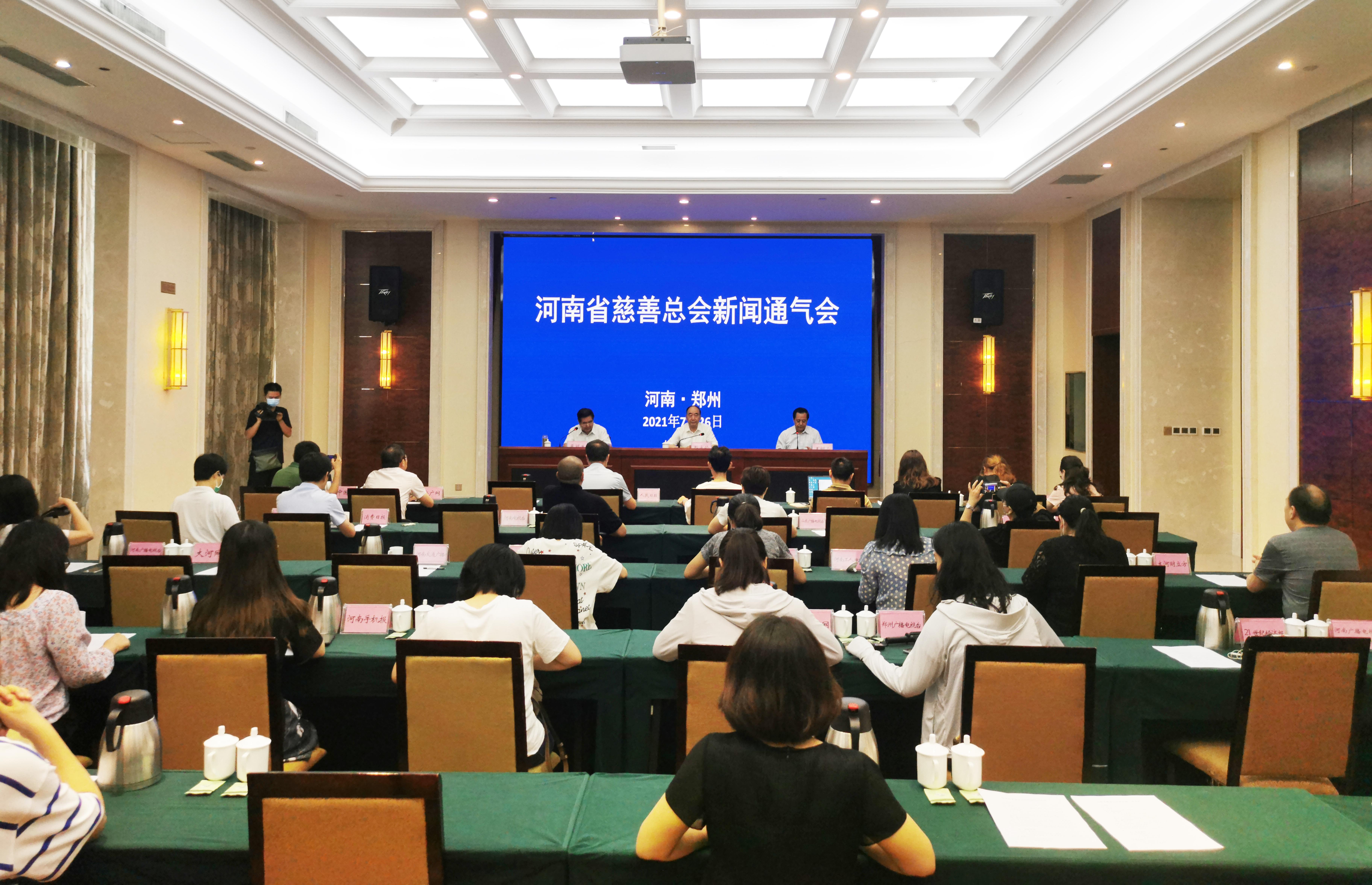 河南慈善总会累计接收社会捐赠资金近30亿元 捐款千万以上的有97家