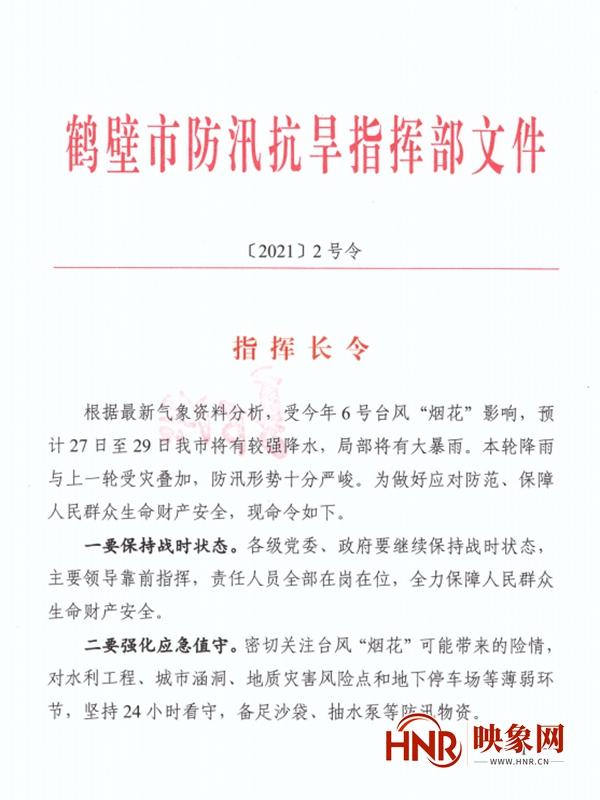 强降雨+大风!鹤壁市防汛抗旱指挥部发布2号指挥长令