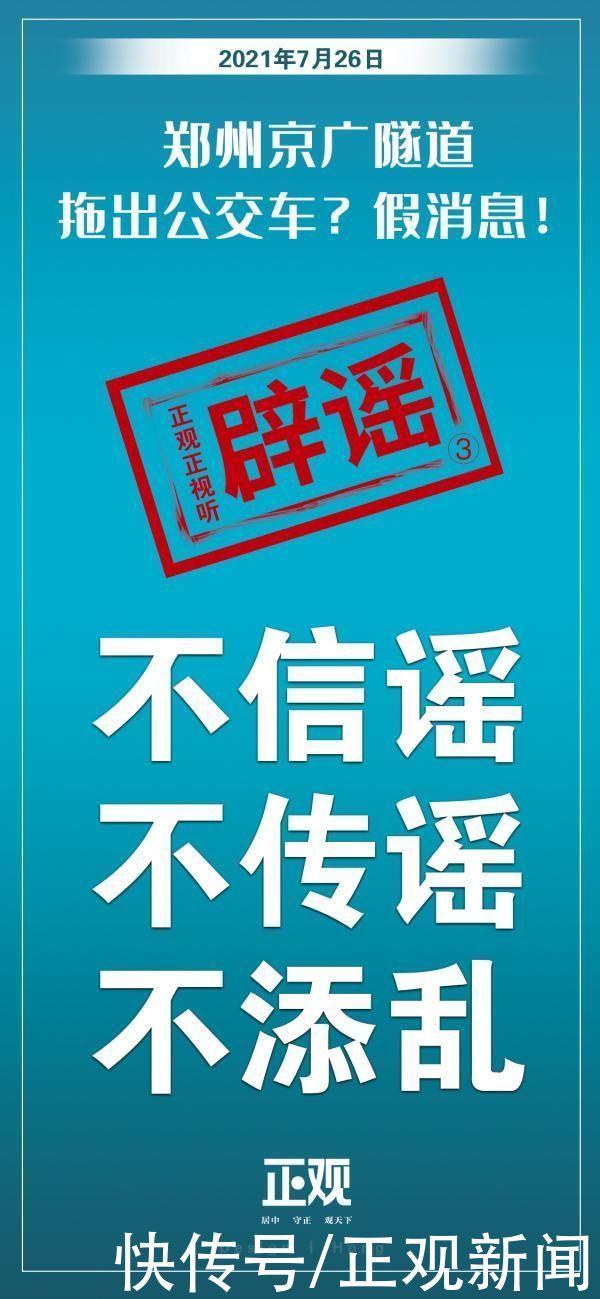 郑州京广隧道拖出B5路公交车?官方回应了