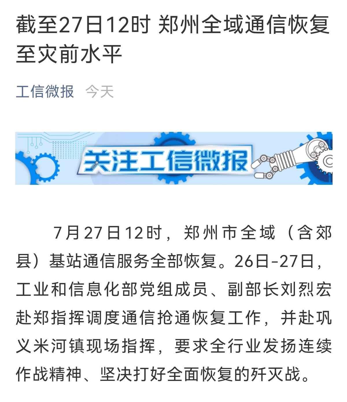 截至7月27日12时 郑州市全域(含郊县)基站通信服务全部恢复