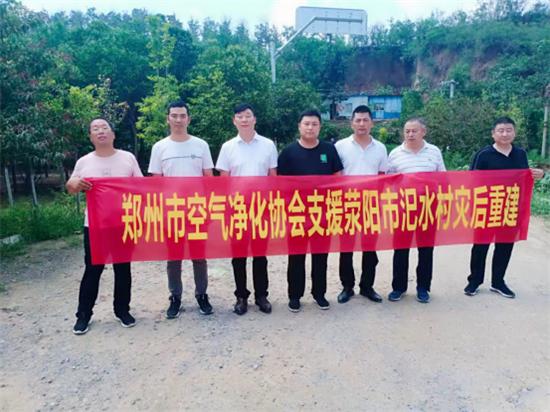 郑州市空气净化协会踊跃捐款捐物 支援荥阳汜水村灾后重建