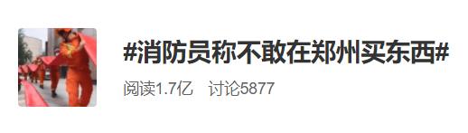 消防员称不敢在郑州买东西 网友:让你付钱算河南热情人民输