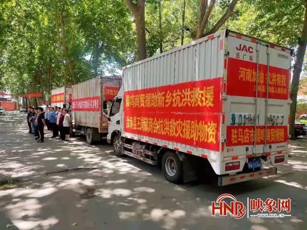汝南县王岗镇8万多元救灾物资驰援灾区