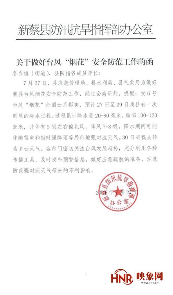 """新蔡县气象局:部门联动做好应对台风""""烟花""""防御工作"""