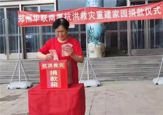"""郑州华联商厦开展系列""""抗汛救灾""""爱心行动"""