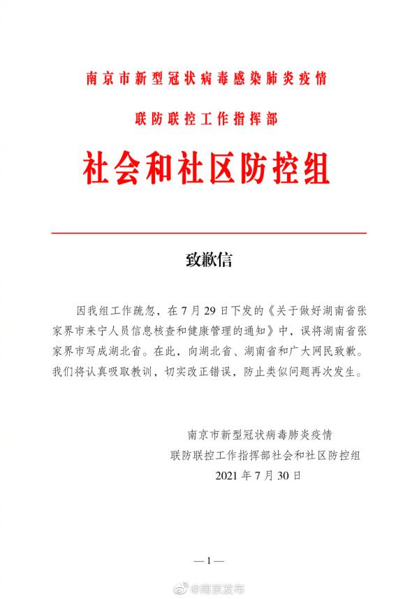 误将湖南张家界写成湖北张家界,南京官方致歉了
