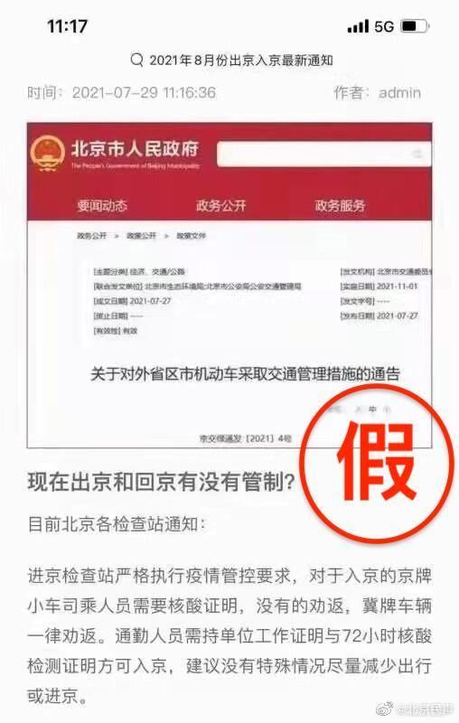2021年8月份进京无核酸证明将被劝返?为假消息